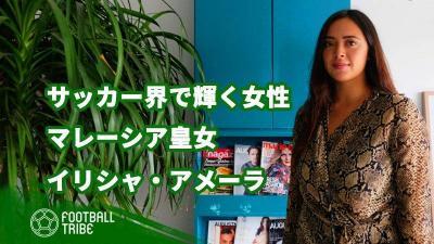 【特別インタビュー】サッカー界で輝く女性。マレーシア皇女イリシャ・アメーラ