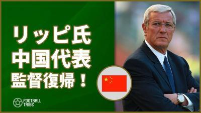 退任からわずか4ヵ月…リッピが中国代表監督に電撃復帰!