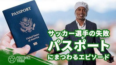 サッカー選手の失敗談。パスポートにまつわるエピソード