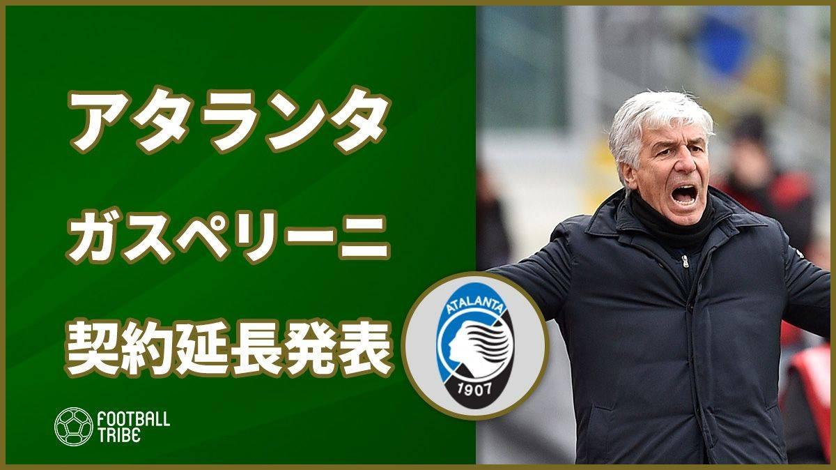 【公式】セリエAで大躍進アタランタ、ガスペリーニ監督と2022年まで契約延長。来季はクラブ史上初となるCL出場