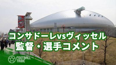 【試合を終えて】北海道コンサドーレ札幌vsヴィッセル神戸 監督・選手コメント