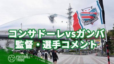 【試合を終えて】北海道コンサドーレ札幌vsガンバ大阪 監督・選手コメント
