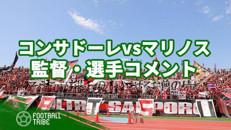 【試合を終えて】ルヴァンカップ・北海道コンサドーレ札幌vs横浜F・マリノス 監督・選手コメント