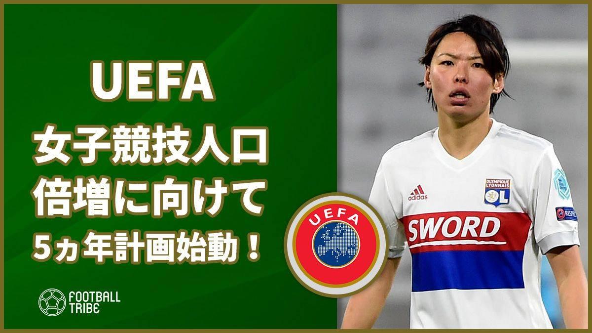 UEFA、女子選手倍増を目指し5ヵ年計画実施