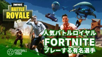 人気バトルロイヤルTPS『フォートナイト』をプレーするサッカー選手!