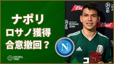 ナポリ、PSVとの合意撤回か。ロサノ獲得は白紙に?