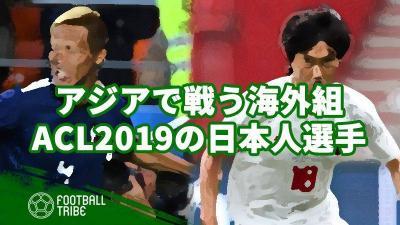 助っ人としてACL2019を戦う日本人選手