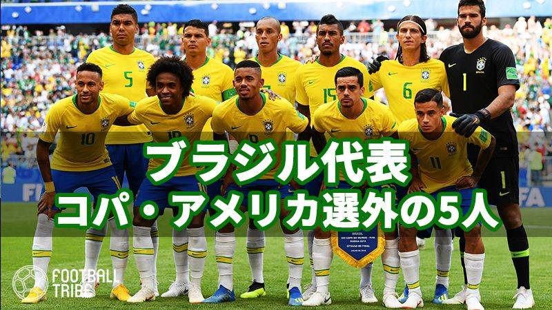 南米選手権2019、ブラジル代表から漏れた5名の大物選手