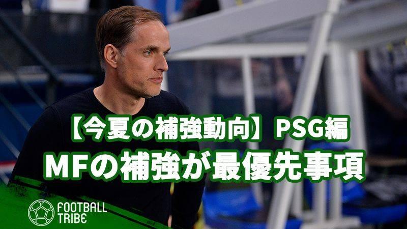 【今夏の補強動向】PSG編-MFの補強が最優先事項
