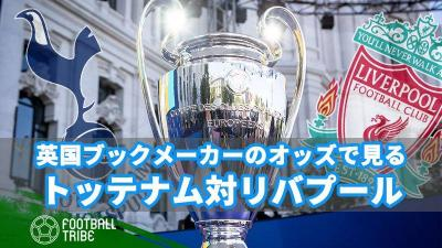 【CL決勝】トッテナム対リバプールをオッズで見る!