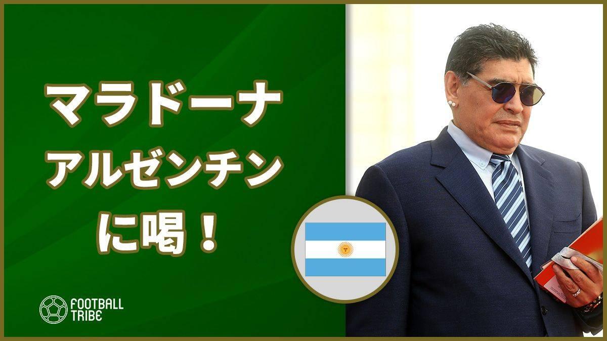マラドーナ、アルゼンチン代表に喝!「今の代表はトンガ代表でも倒せる」