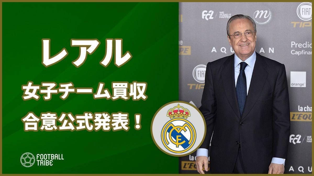 レアル、女子チーム買収合意を公式発表!