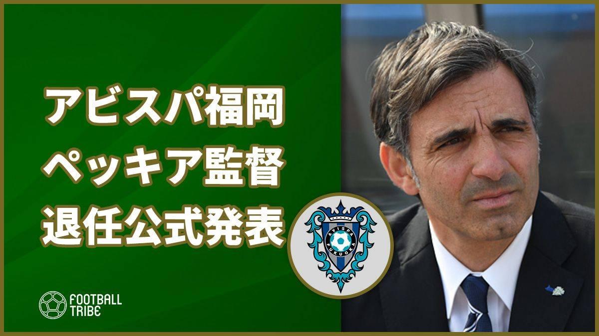 福岡、ペッキア監督の退任を公式発表…