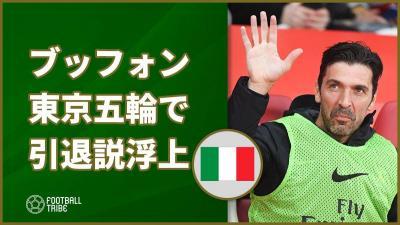 ブッフォン、東京五輪で引退説浮上
