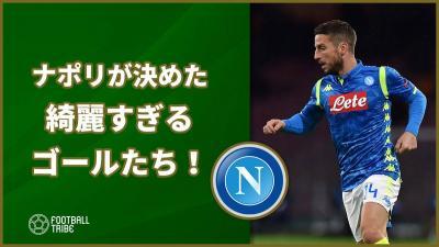 【動画】今季ナポリが決めた綺麗すぎるゴールたち!