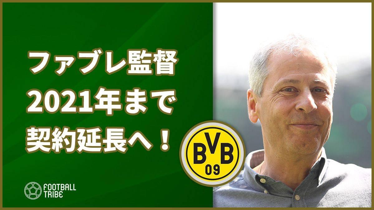 ファブレ監督、ドルトムントと2021年まで契約延長へ!