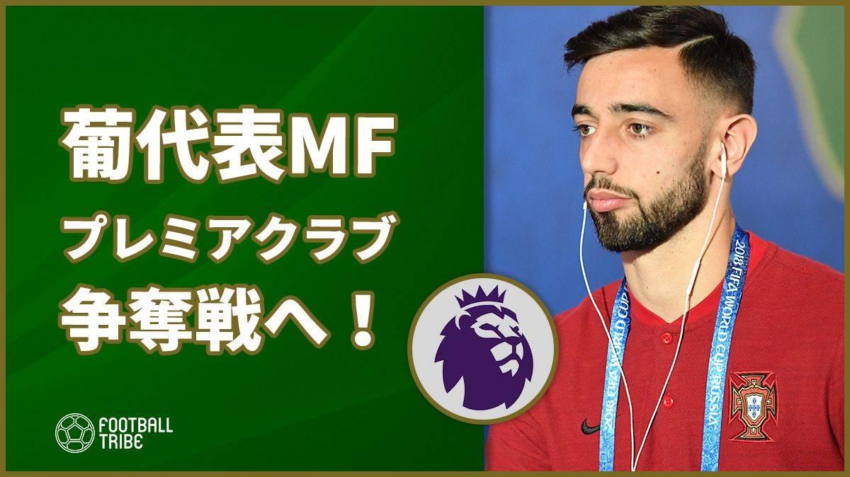ポルトガル代表MFがスポルティング退団を示唆!プレミア4クラブが争奪戦へ