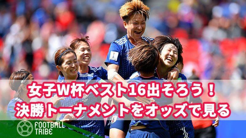 女子W杯ベスト16出そろう!明日から始まる決勝トーナメントをオッズで見る