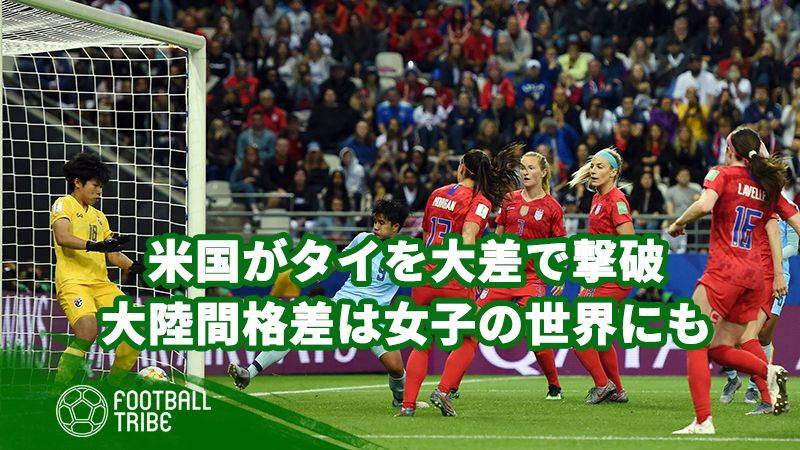 アメリカがタイを大差で下す。女子サッカー界にも存在する大陸間格差