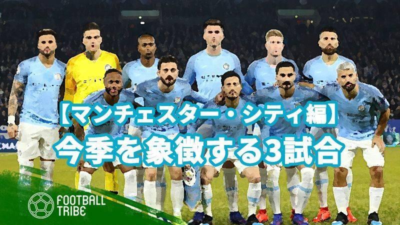 今シーズンを象徴する3試合【マンチェスターシティ編】
