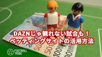 【PR】試合も観れるし、日本代表の評価も一目瞭然!ベッティングサイトを上手に使おう