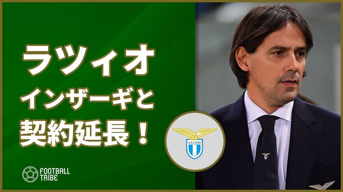 ラツィオ、インザーギ監督との契約延長を発表!