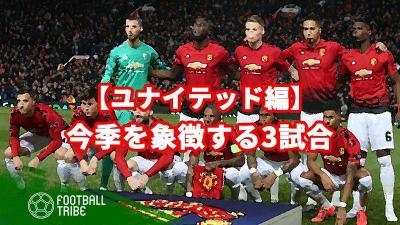 今シーズンを象徴する3試合【マンチェスター・ユナイテッド編】