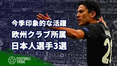 今季印象的な活躍披露。欧州クラブ所属日本人選手3選