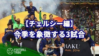 今シーズンを象徴する3試合【チェルシー編】