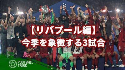 今シーズンを象徴する3試合【リバプール編】
