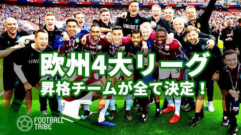 欧州4大リーグの来季昇格チームが決定!名門クラブが1部復帰