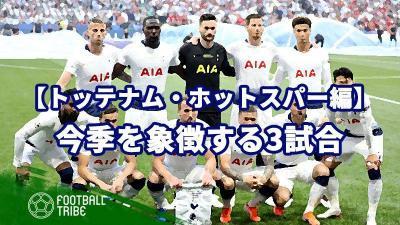 今シーズンを象徴する3試合【トッテナム編】