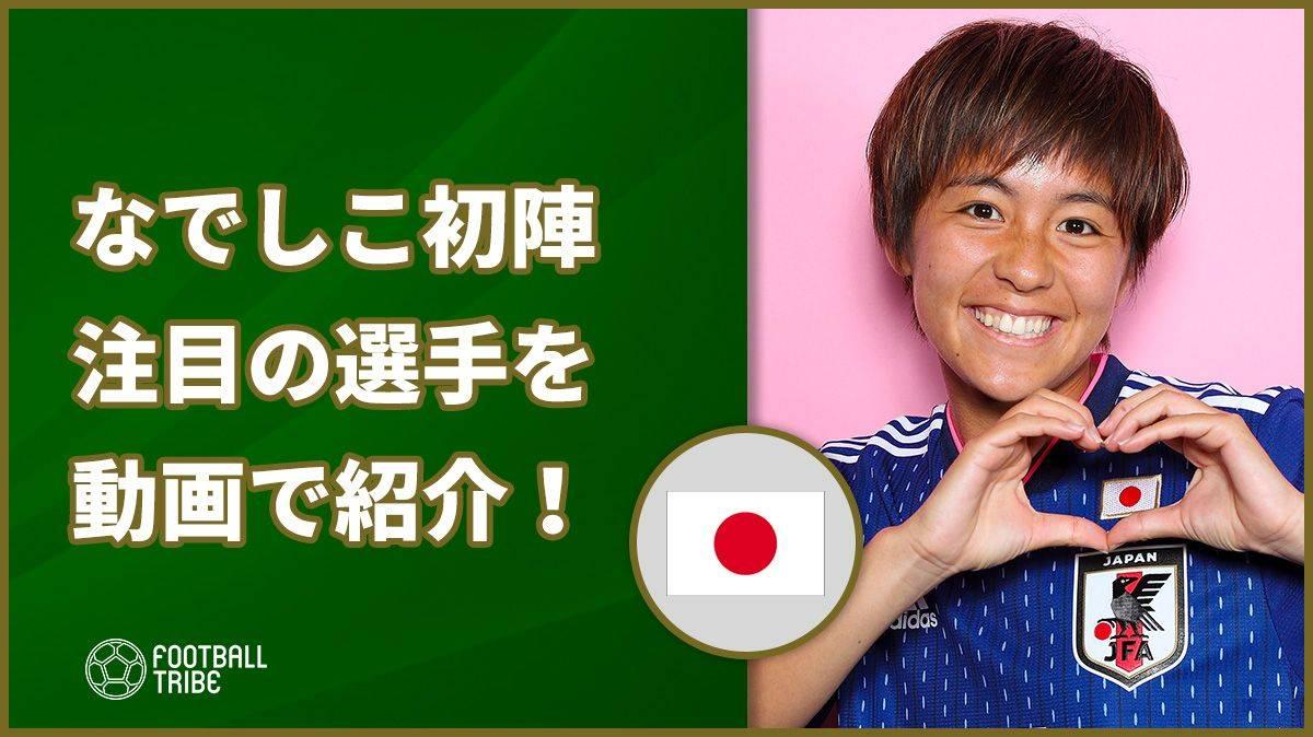 なでしこ初陣目前!女子W杯に臨む日本代表の注目選手を動画でご紹介!