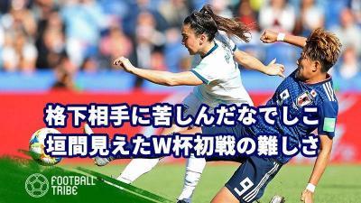 格下を相手に苦しんだ日本代表。垣間見えたW杯初戦の難しさ