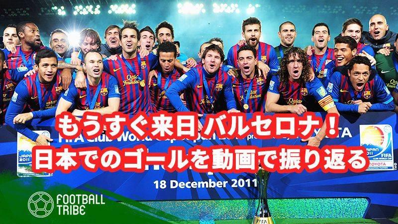 【動画】もうすぐ来日!バルサが日本で記録した、鮮やかなゴールを振り返る