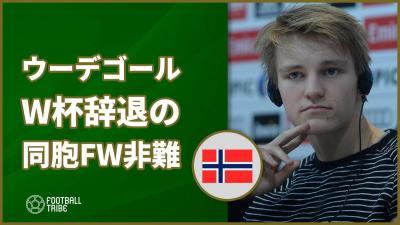 ノルウェーの神童、W杯参加拒否の女子バロンドーラーを非難