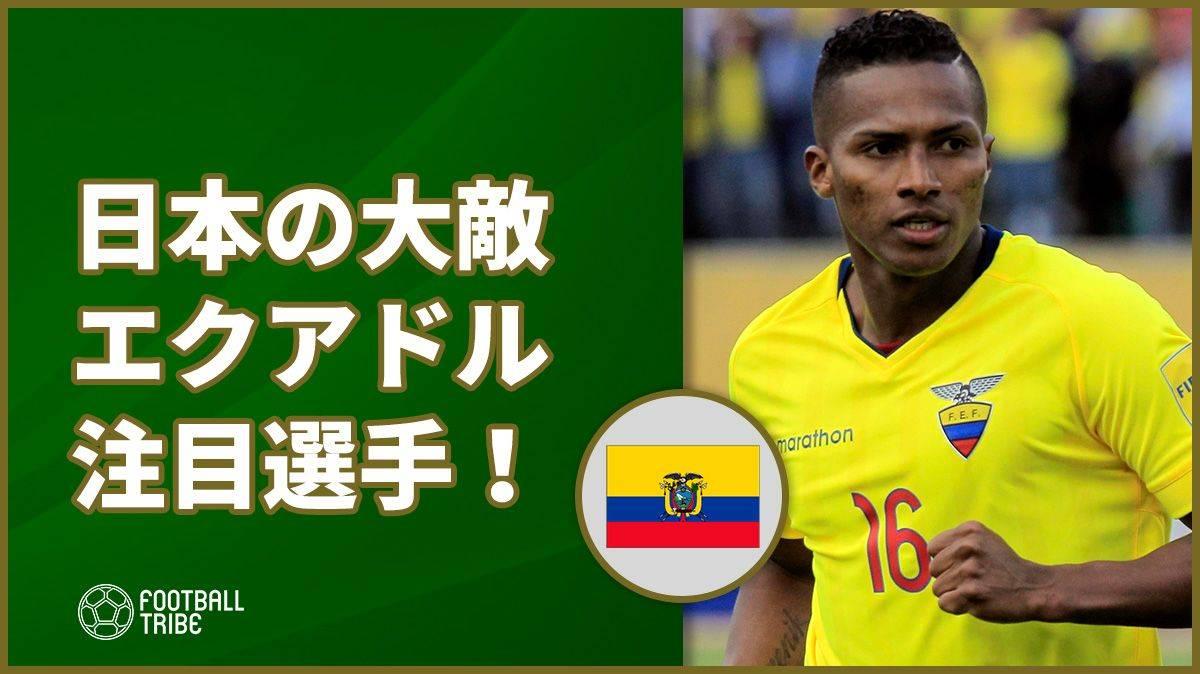 【動画】日本代表がコパ・アメリカ第3節で戦うエクアドルってどんなチーム?注目選手をチェック!