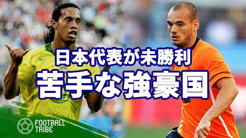日本代表が一度も勝ったことがない強豪国