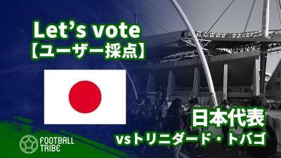 【ユーザー採点】キリンチャレンジカップ:トリニダード・トバゴ代表戦 日本代表選手を採点しよう!