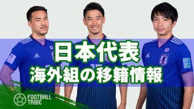 日本人選手が移籍ラッシュ?海外組の動向を追う