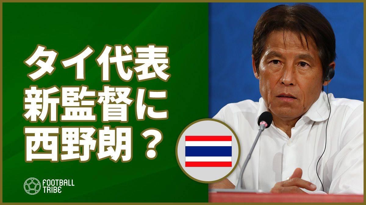 タイ代表、新監督に西野朗?本人も就任興味と現地メディア報道