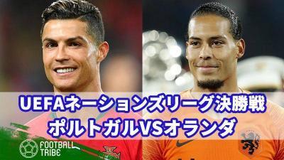 UEFAネーションズリーグ決勝戦!ポルトガルVSオランダをオッズで見る