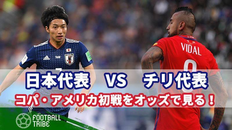 日本代表、コパ・アメリカ初戦をオッズで見る!