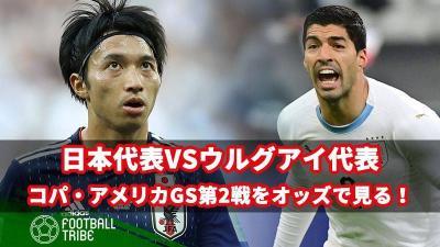 日本代表VSウルグアイ代表!コパ・アメリカGS第2戦をオッズで見る!