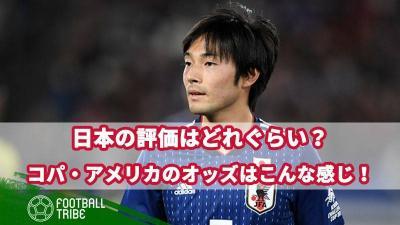 日本の評価はどれぐらい?コパ・アメリカ優勝オッズはこんな感じ!