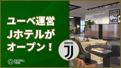 サッリも住んでる?ユベントス運営の「Jホテル」がオープン!