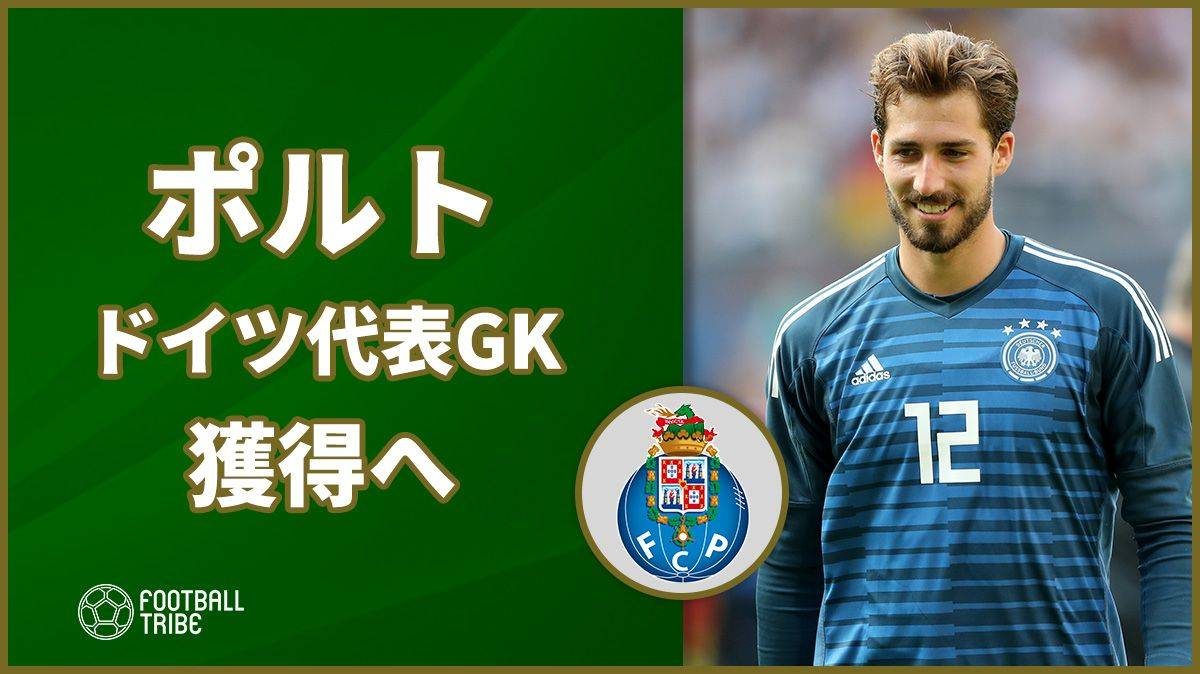 ポルト、カシージャスの後釜としてドイツ代表GK獲得へ
