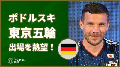ポドルスキ、東京五輪出場を熱望!「私にとって大きな名誉」