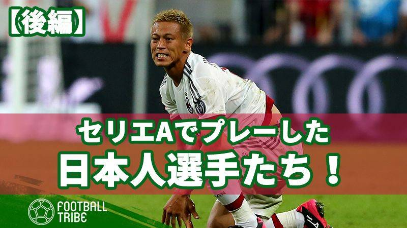 【後編】冨安が見習うべき?セリエAでプレーした日本人選手たち
