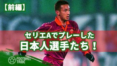 【前編】冨安が見習うべき?セリエAでプレーした日本人選手たち